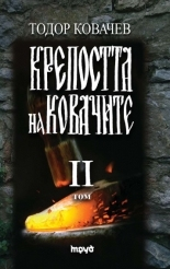 The Fortress of the Blacksmiths - vol. 2