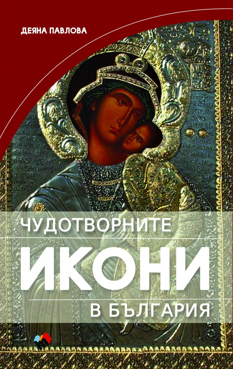 The Miraculous Icons of Bulgaria