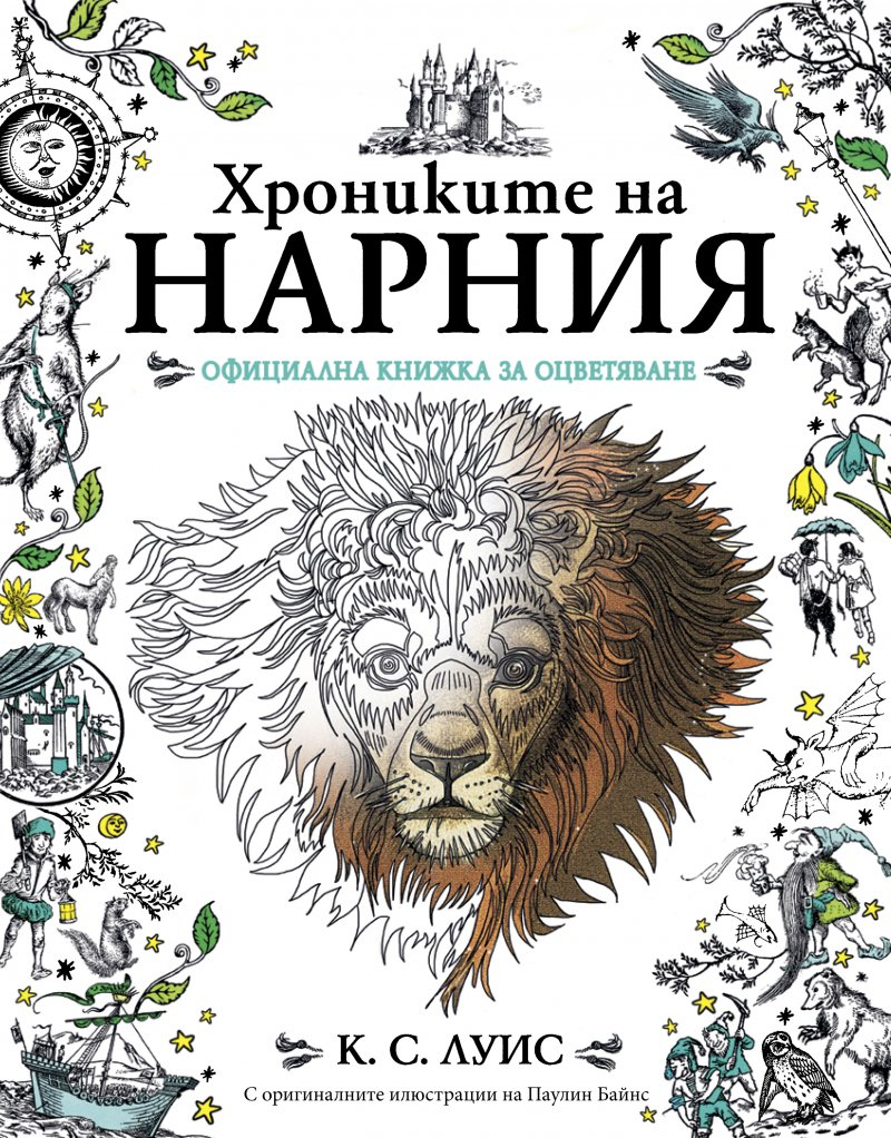 Narnia - The official colouring book