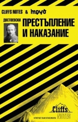 Dostoevsky: Crime and Punishment