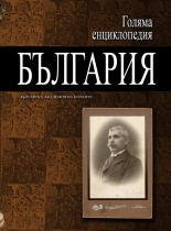 "Encyclopedia ""Bulgaria"" - 4 vol."