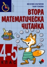 Second Mathematical Spelling-book 4-5 class
