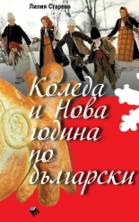 Bulgarian Traditions for Christmas and New Year