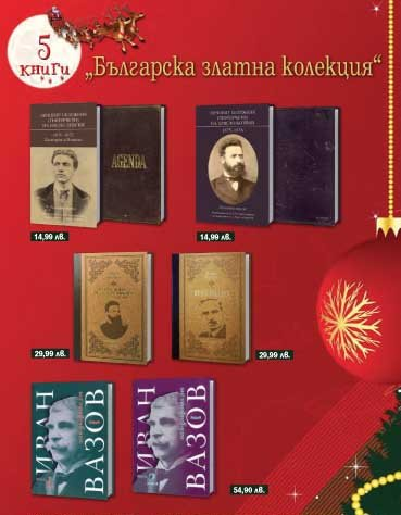 Golden Christmas Collection. Bulgarian Gold Collection
