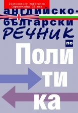 English Bulgarian Dictionary of Politics