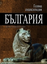 "Encyclopedia ""Bulgaria"" - 2 vol."