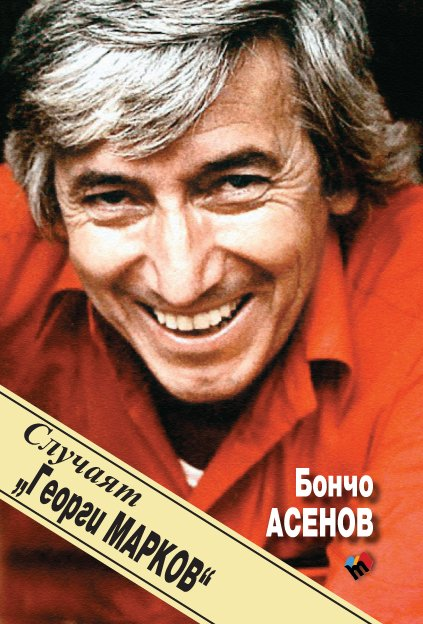 "The case ""Georgi Markov"""
