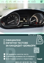 Formal Examination Tests for Driving License 2013