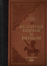 Bulgarian Customs and Rituals *Selection 500*