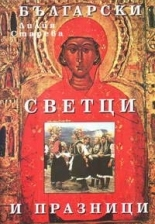 Bulgarian Saints and Holidays