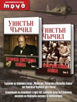 Memoirs of the Second World War - vol. 1 and vol. 2