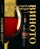 Wine. Bulgarian Encyclopedia