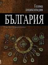 "Encyclopedia ""Bulgaria"" - 9 vol."