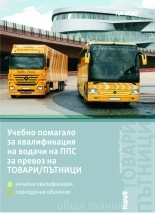 Text-book for Training Drivers of Vehicles