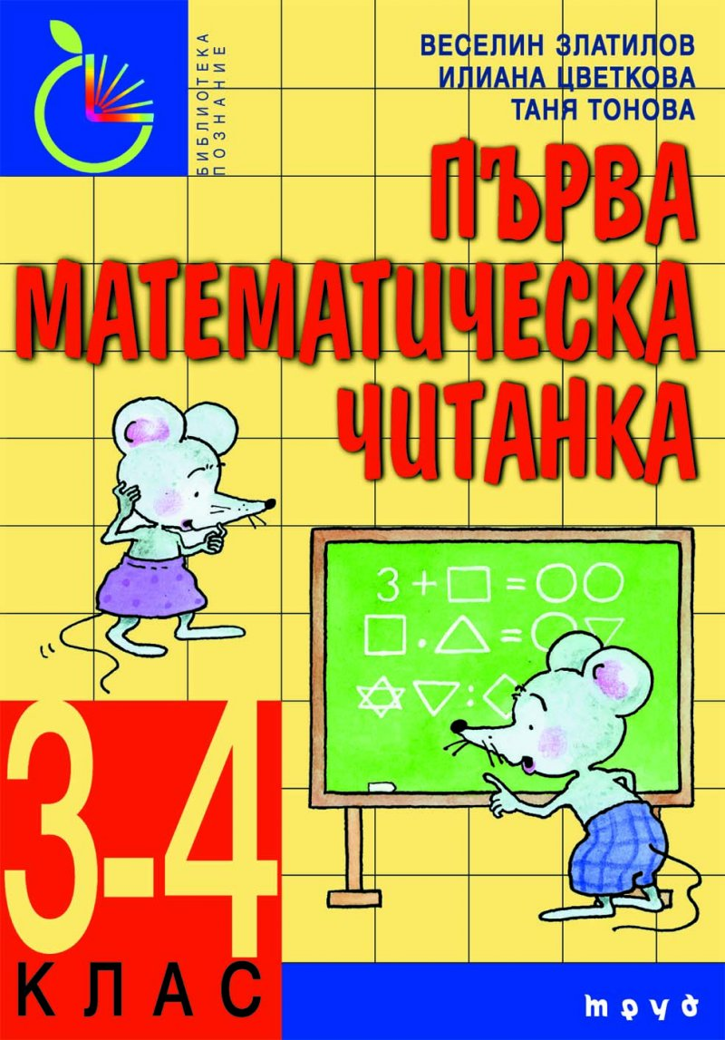 First Mathematical Spelling-book 3-4 class