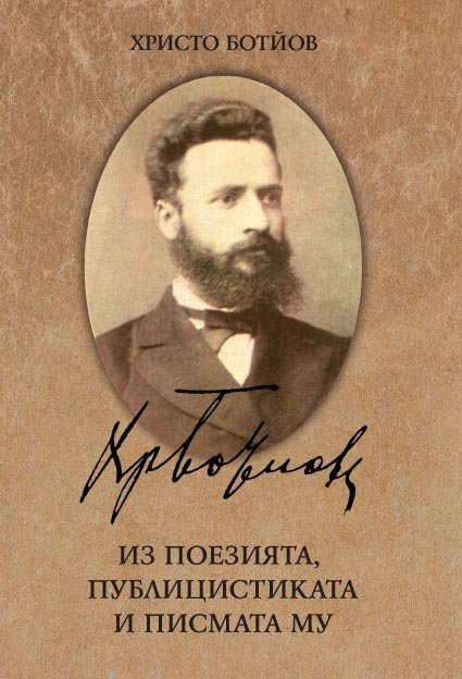 Hristo Botev. Poetry, Political Journalism and His Letters