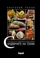 The Sandwiches of Tolik