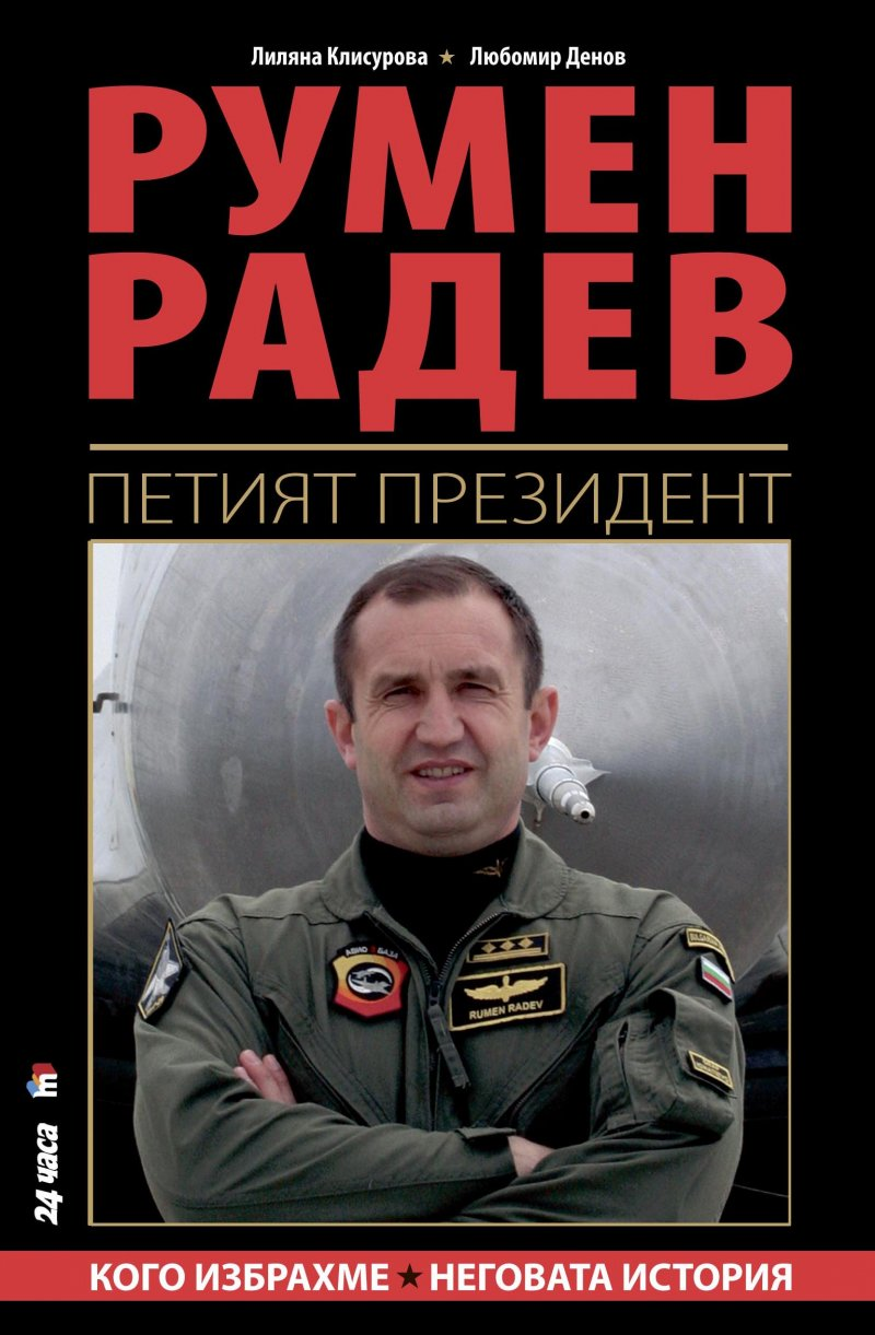 Rumen Radev - The 5th President