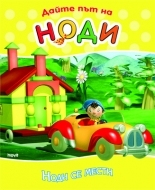 Make Way for Noddy. Noddy on the Move