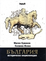Historical Encyclopedia Bulgaria