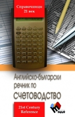 English-Bulgarian Dictionary of Accounting