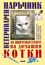 Cat Owner`s Home Veterinary Handbook