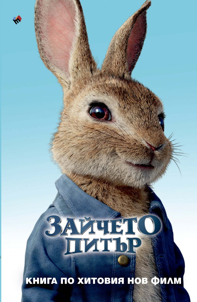Peter Rabbit - Movie book