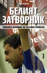 The White Prisoner. Galabin Boevski's Secret Story
