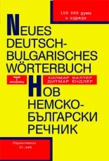 Neues deutsch-bulgarisches worterbuch