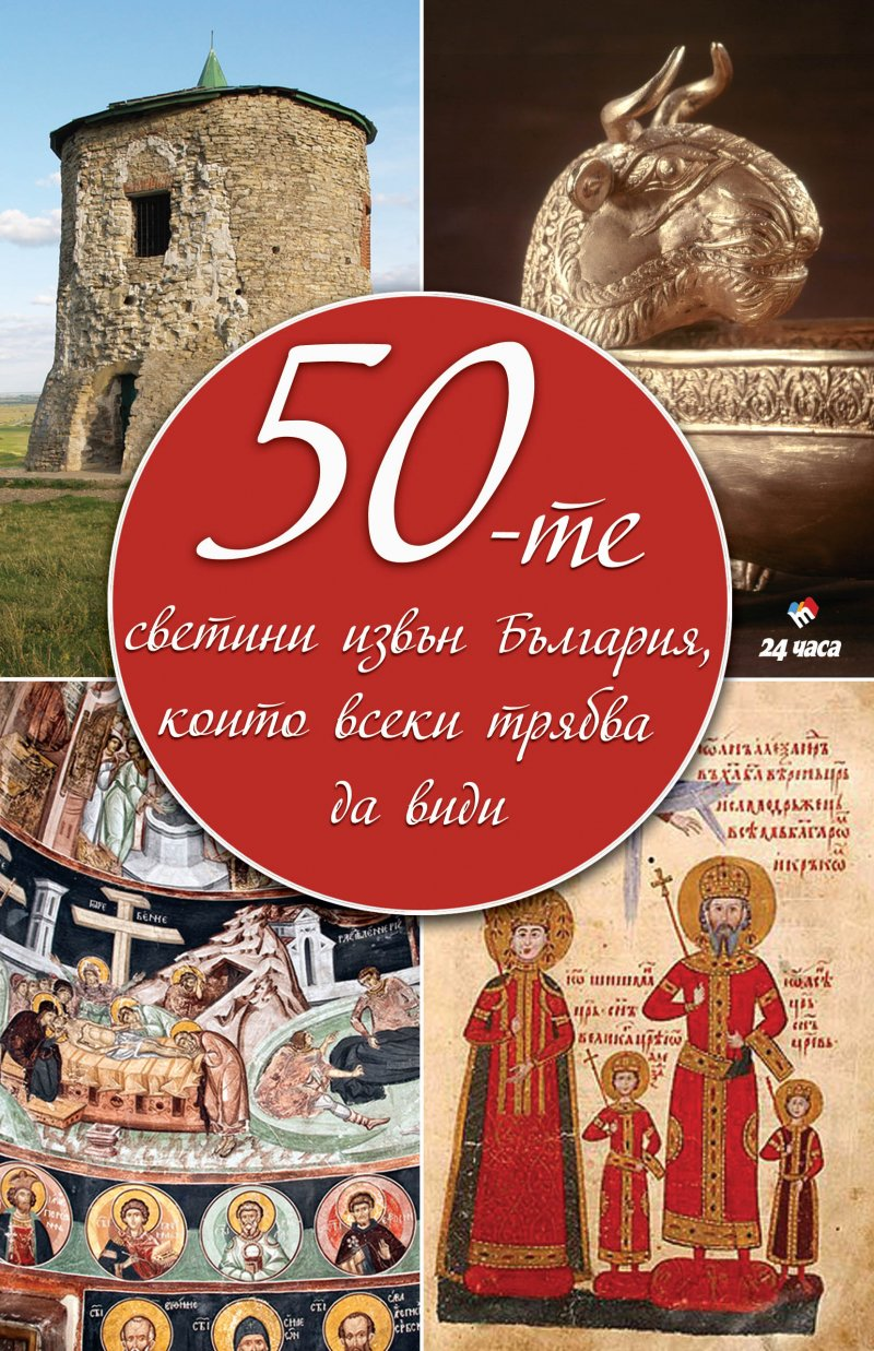 """The 50 Saints Outside Bulgaria, Everyone Should See"""