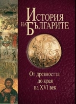 History of the Bulgarians v. 1 (From Ancient Times till the end of the 16th c.)