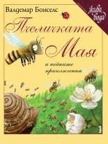 Maya The Bee / Die Biene Maja