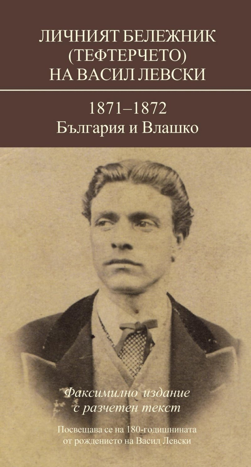 The Diary of Vasil Levski
