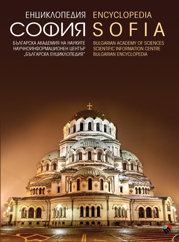 Encyclopedia Sofia