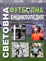 The Worlds Soccer Encyclopedia