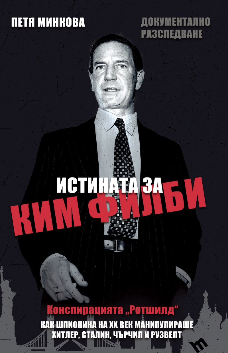 The truth about Kim Philby