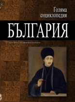 "Encyclopedia ""Bulgaria"" - 5 vol."