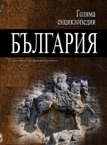 "Encyclopedia ""Bulgaria"" - 12 vol."
