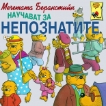 The Berenstain Bear Learn About Strangers