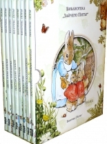 Peter Rabbit Library - Slipcase 10 titles