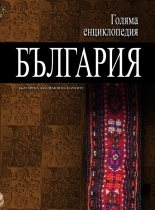 "Encyclopedia ""Bulgaria"" - 11 vol."