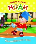 Make Way for Noddy. The Magic Powder