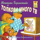 The Berenstain Bear and Too Much TV