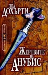 The Anubis Slayings (Ancient Egyptian Mysteries)