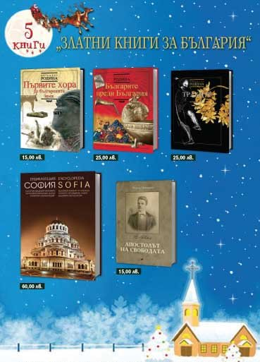 Golden Books for Bulgaria