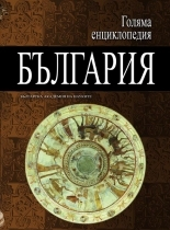"Encyclopedia ""Bulgaria"" - 6 vol."