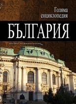 "Encyclopedia ""Bulgaria"" - 3 vol."
