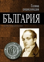 "Encyclopedia ""Bulgaria"" - 1 vol."