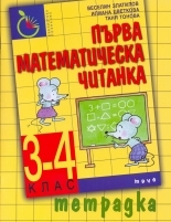 First Mathematical Spelling-book - Notebook