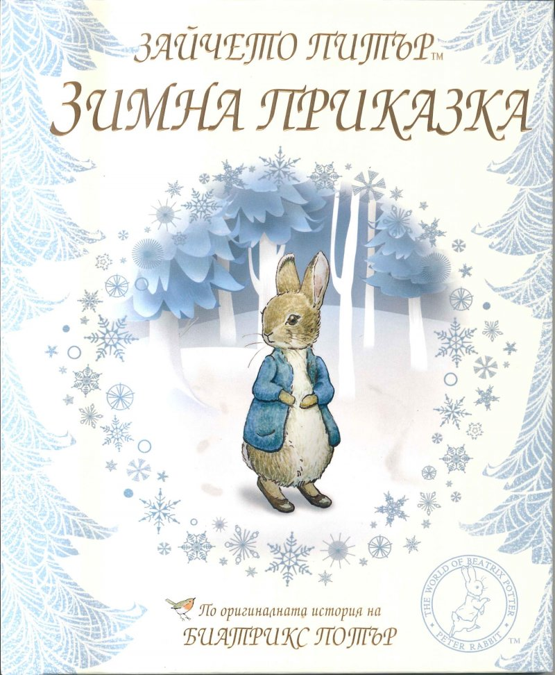 Peter Rabbit: A Winter